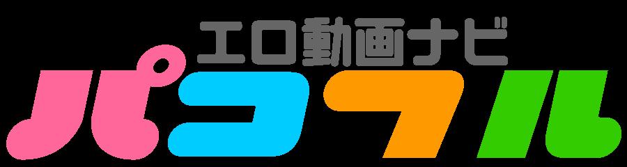 エロ動画ナビ パコフル